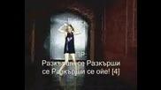 Kat Deluna - Whine Up - Разкършисе (превод)