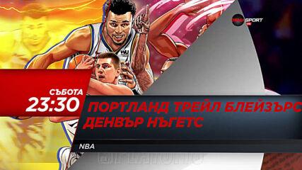 NBA: Портланд Трейл Блейзърс - Денвър Нъгетс на 29 май, събота от 23.00 ч. по DIEMA SPORT