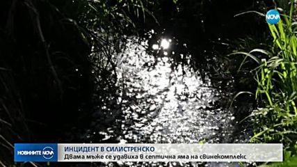 Двама мъже са загинали в свинекомплекса в село Попина