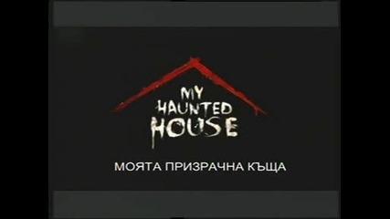 Моята призрачна къща - Не отивай на горния етаж / Отклонение
