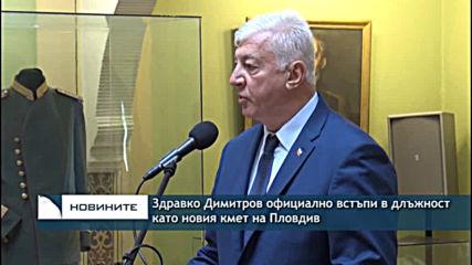 Здравко Димитров официално встъпи в длъжност като новия кмет на Пловдив