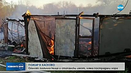 Къща горя в Хасково