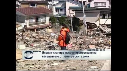 Япония обмисля масово преместване на населението от земетръсните зони