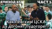 Как Левски и ЦСКА да догонят Лудогорец?
