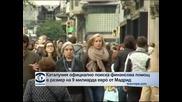 Каталуния поиска 9 милиарда евро финансова помощ от Мадрид