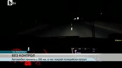 Шофьор профуча покрай патрулка с 260 кмч