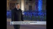С масов митинг-протест украинците посрещнаха Нова година