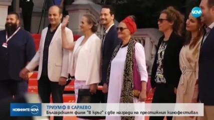 Българският филм ''В кръг'' с две награди на престижния фестивал в Сараево