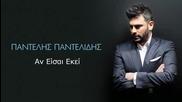 Пантелидис - Ако си там - An eisai ekei - Превод