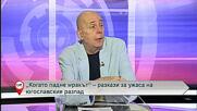 """""""Когато падне мракът"""" – разкази за ужаса на югославския разпад"""