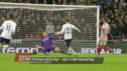 Футбол: Тотнъм Хотспър – Уест Хям Юнайтед на 4 януари по DIEMA SPORT