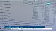 Срив на Българската фондова борса