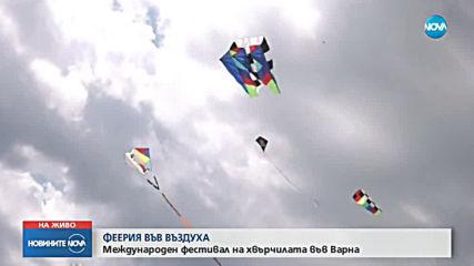 ФЕЕРИЯ ВЪВ ВЪЗДУХА: Фестивал на хвърчилата във Варна