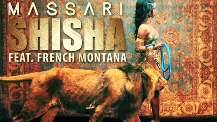 Лято *2013* Massari ft. French Montana - Shisha