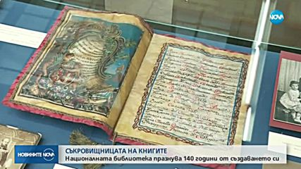 НАЦИОНАЛНАТА БИБЛИОТЕКА НА 140 Г.: Какви съкровища съхранява?