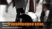Мари Бойс Бенд - Есен - демо караоке