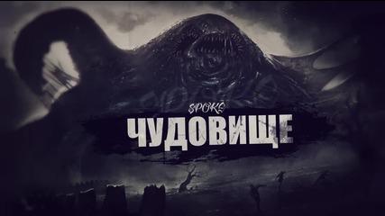 Sp0Ke - Чудовище