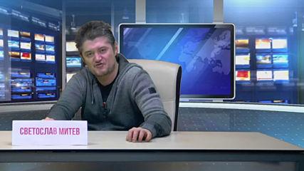 Теория на конспирацията за Бойко Борисов и блатните кокичета (18.01.2018)
