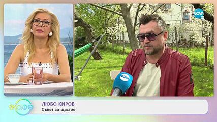 """Любо Киров за етикета на французите и българите - """"На кафе"""" (10.05.2021)"""