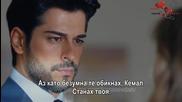 Черна любов * Kara Sevda еп.4 бг.суб трейлър 2