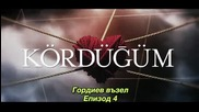 Гордиев възел / Парадигма еп.4-1 Бг.суб.