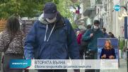 ЗА ПЪРВИ ПЪТ В ЕВРОПА: Испания и Франция достигнаха 1 млн. заразени с COVID-19