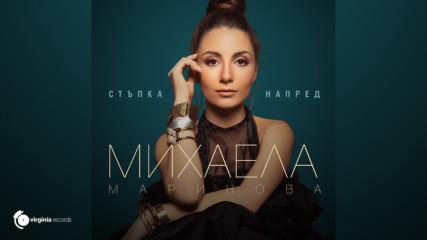 Mihaela Marinova - Stapka Napred (Album Promo)