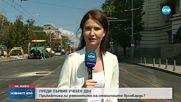 Пускат за движение ключови булеварди в София