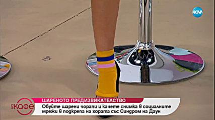 Обуйте шарени чорапи и качете снимки в социалните мрежи в подкрепа на хората със Синдрома на Даун