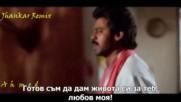 """jaane Jaa Rab Teri Duhai"" (male) Бг Субтитри"