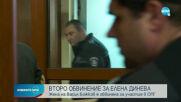 Повдигат второ обвинение на съпругата на Васил Божков