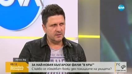 Най-новият български филм ''В кръг'' тръгва по кината