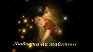 Любовта На Майката