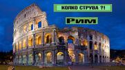 Колко струва...във Вечния град - Рим?
