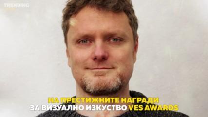 Българин спечели престижна награда за визуални ефекти