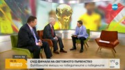 Впечатленията на Вальо Михов и Боби Борисов от Мондиал 2018