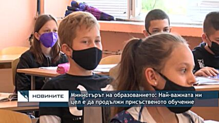Министърът на образованието: Най-важната ни цел е да продължи присъственото обучение