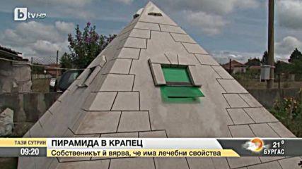 Пирамида лекува и помага на хората в Крапец