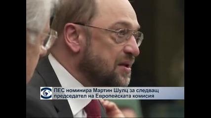 ПЕС номинира Мартин Шулц за председател на Европейската комисия