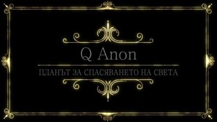 Q Anon - Тръмп - Q само гледайте