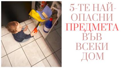 5-те най-опасни предмета във всеки дом