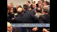 Ердоган обяви, че е готов да изтегли спорен законопроект за съдебната система