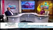 Разговор за българската енергетика с експерта Богомил Манчев - На светло