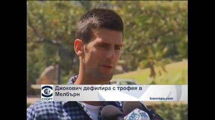 Джокович дефилира с трофея в Мелбърн