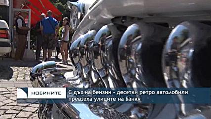 С дъх на бензин - десетки ретро автомобили превзеха улиците на Банкя