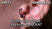 Колко още обеци за ухото на ЦСКА?