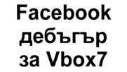 Дебъгър за клиповете от Vbox7 във Facebook