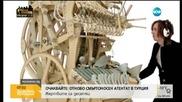 Дървена машина свири, благодарение на 2000 топчета