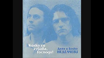 /целия албум на Cd /-'колко Си Хубава,господи!-деян И Бойко Неделчеви-acsior-2002
