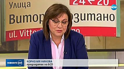 Нинова: Няма да подавам оставка